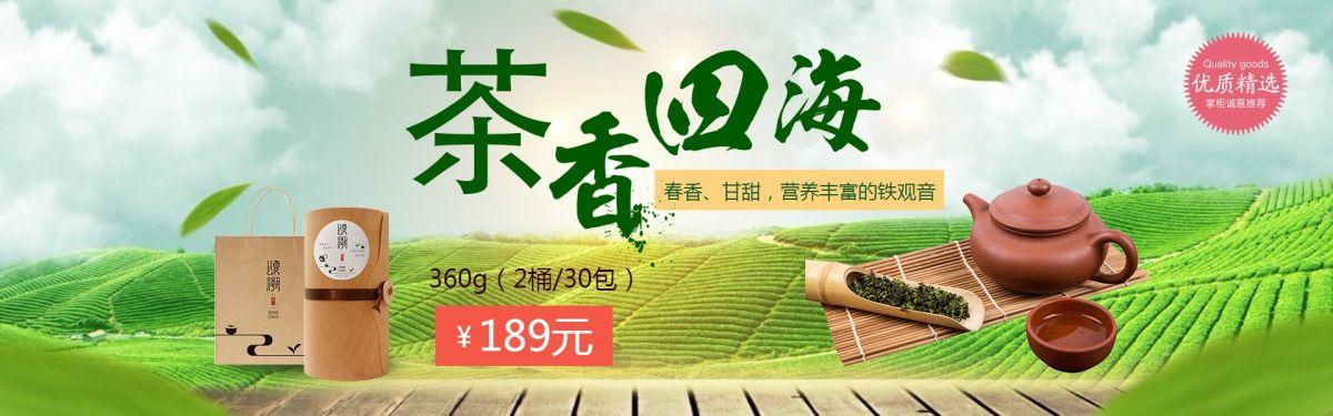 简约风格茶叶电商促销产品店铺Banner