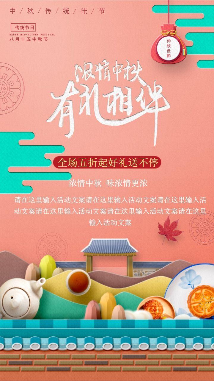 中秋佳节 有礼相伴月饼活动促销