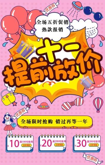 粉色卡通国庆节活动促销H5