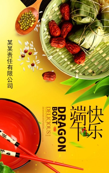 快乐端午—端午节贺卡 企业宣传