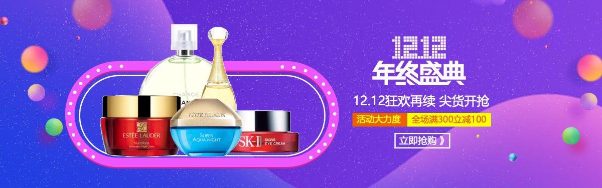 天猫淘宝网店双12化妆品宣传banner炫酷模板