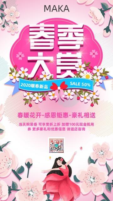 唯美时尚小清新春季大赏商场促销海报