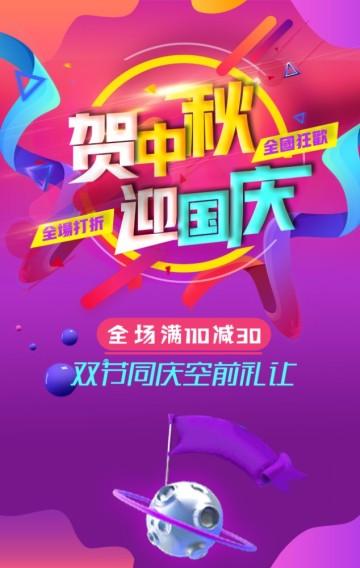 紫色炫酷时尚国庆中秋双节同庆购物促销H5