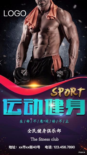运动健身俱乐部宣传海报
