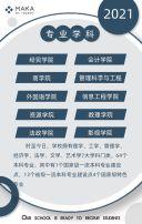 灰蓝色扁平简约大专院校招生宣传成人教育招生