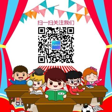 卡通手绘幼儿园招生培训班招生公众号底部二维码
