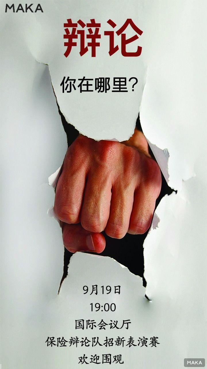 活动宣传海报
