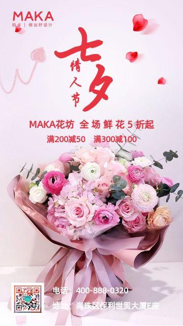 七夕情人节鲜花同城花店送花玫瑰花束宣传促销海报