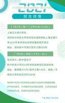 清新简约最新招生简章大学高校招生宣传H5