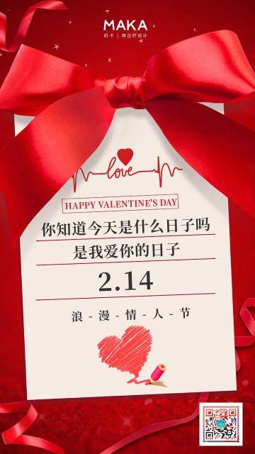 红色简约浪漫情人节表白祝福贺卡手机海报