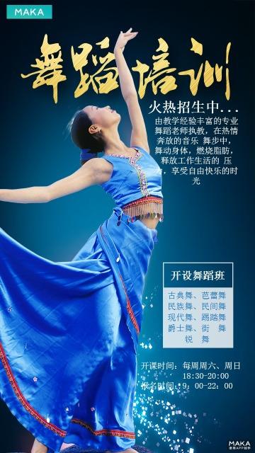 深色舞蹈培训海报