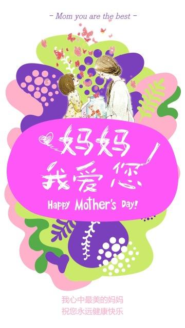 母亲节紫色唯美时尚浪漫节日祝福贺卡
