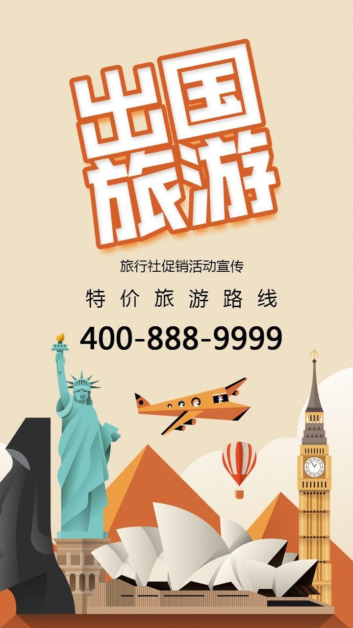 旅行社旅游出行促销活动宣传