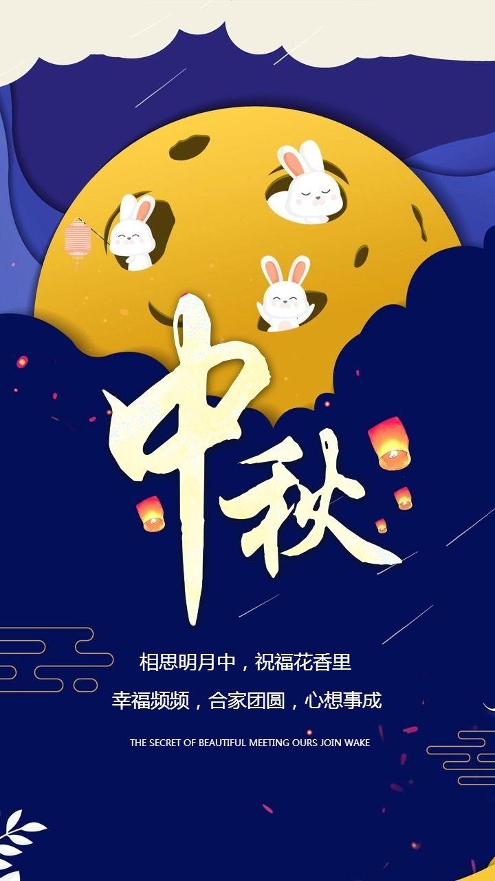 传统中秋佳节祝福节日祝福节日促销