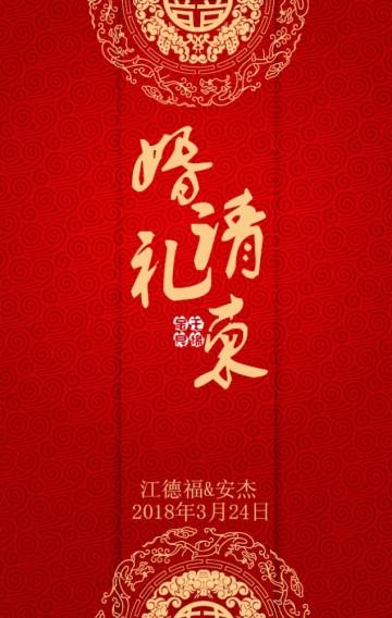中式婚礼邀请涵(婚礼请柬、喜帖)红色中国风