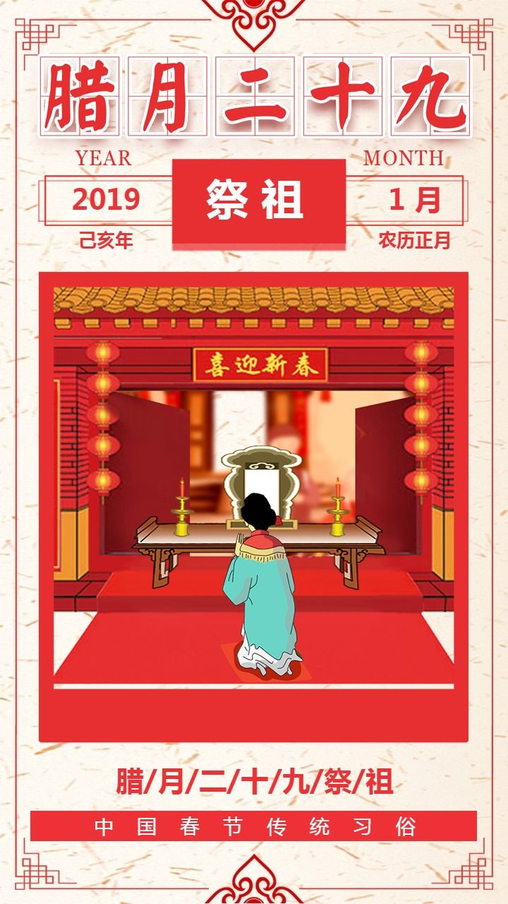 腊月二十九祭祖2019春节日签新年贺卡