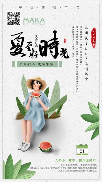 白色清新夏至节日宣传手机海报