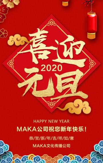 2020红金喜庆新年企业祝福元旦节贺卡企业宣传H5