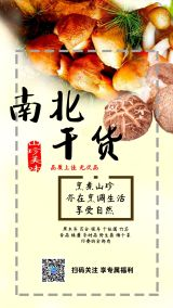 大气简约商业零售南北干货山珍菌菇宣传海报