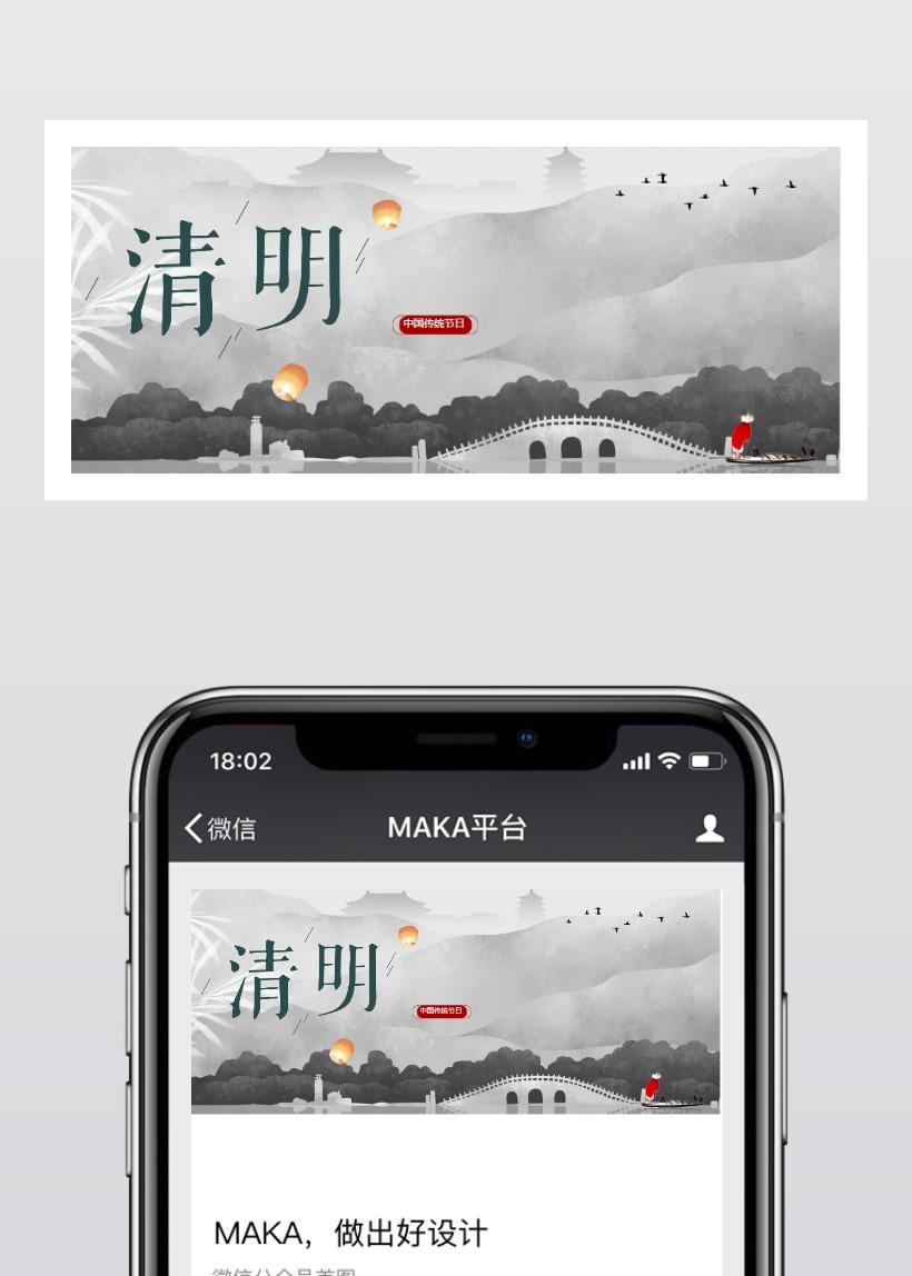 中国风清明节传统文化节微信头图封面