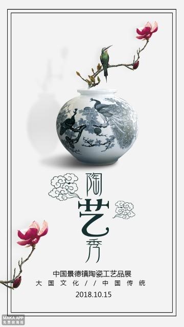 陶瓷店陶瓷工艺品陶瓷展会宣传