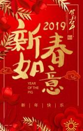 喜庆中国红2019猪年春节新年快乐企业祝福拜年贺卡