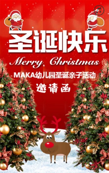 圣诞节圣诞节活动邀请函圣诞快乐圣诞节贺卡圣诞祝福邀请函圣诞节节日祝福节日祝福