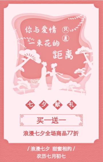 粉色唯美浪漫七夕节花店商家店铺促销活动宣传H5