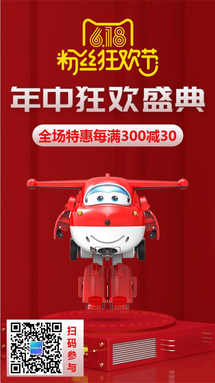 红色喜庆时尚炫酷天猫618年中大促每满300减30宣传海报