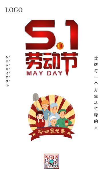五一劳动节51劳动节快乐祝福贺卡放假通知商家促销活动早安日签企业宣传海报