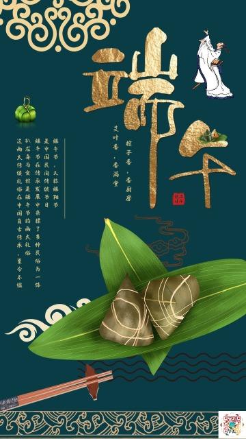 时尚大气中国绿色端午节文化宣传祝福海报