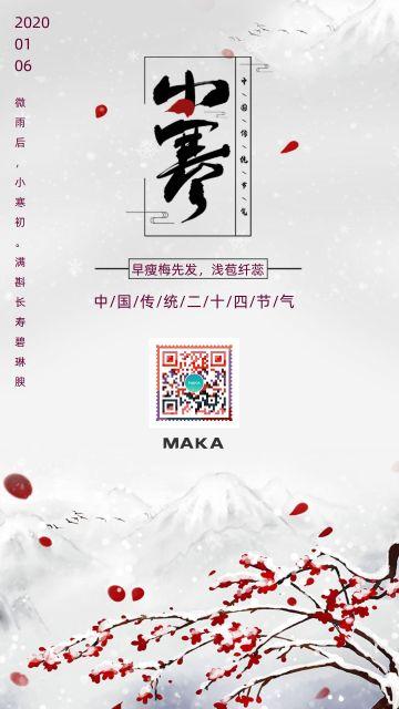 中国风唯美小寒节气海报