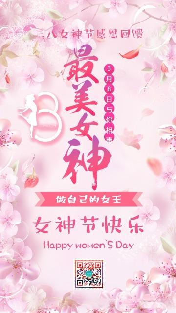 三八妇女节贺卡浪漫唯美女神节企业通用节日促销宣传海报