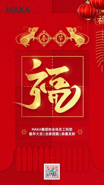 鼠年喜庆中国风红色福字海报