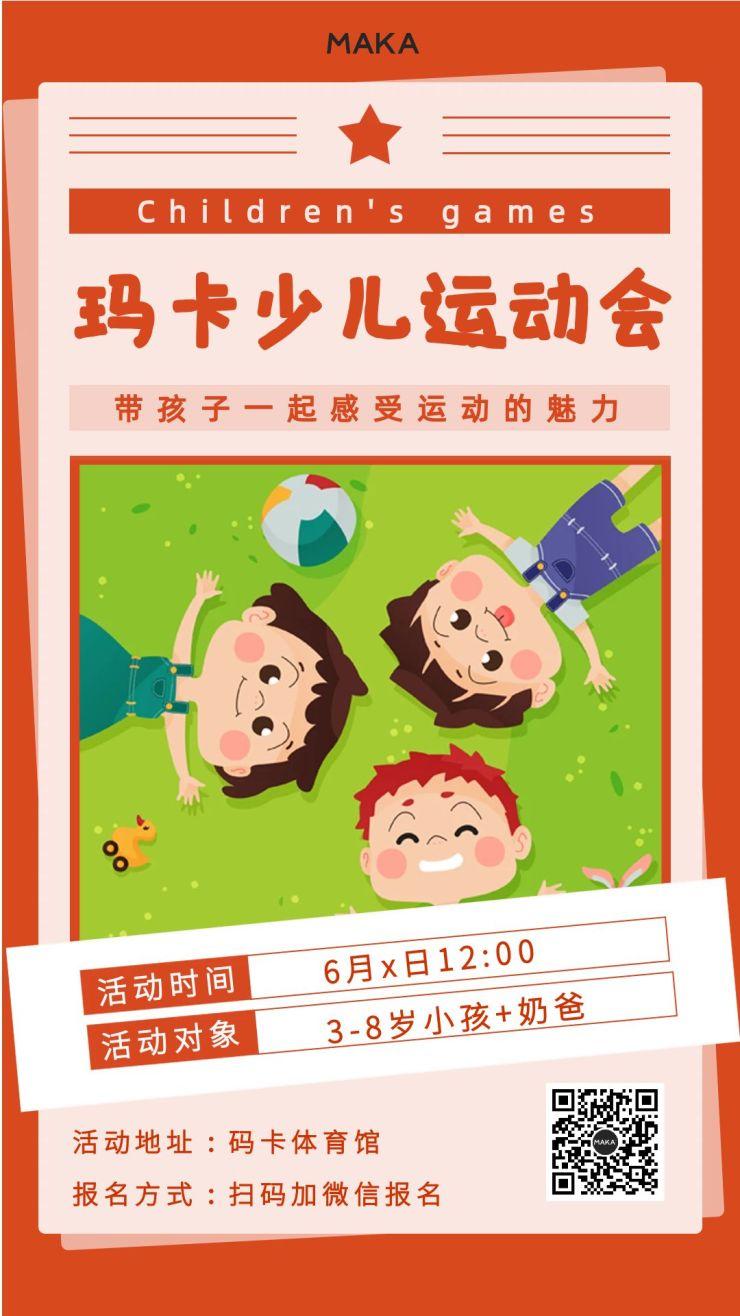 简约红色少儿运动会亲子活动宣传海报