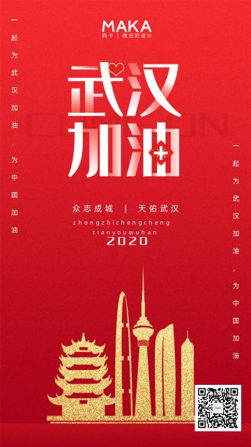 红色简约风预防疫情武汉加油宣传推广手机海报