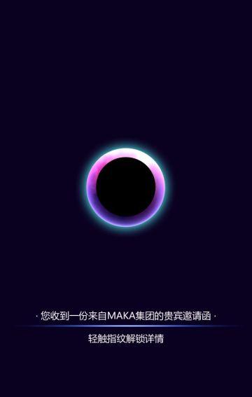 炫酷快闪高端蓝紫科技星空商务会议会展动态邀请函H5