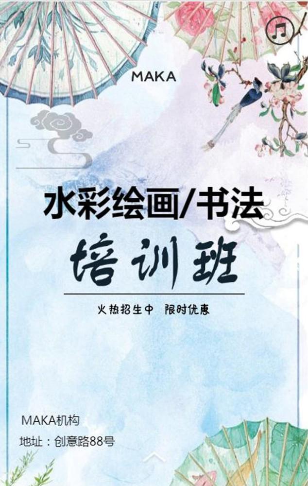 中国风通用少儿/成人美术绘画书法培训班招生