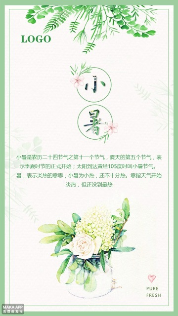 绿色清新小暑节气企业宣传海报