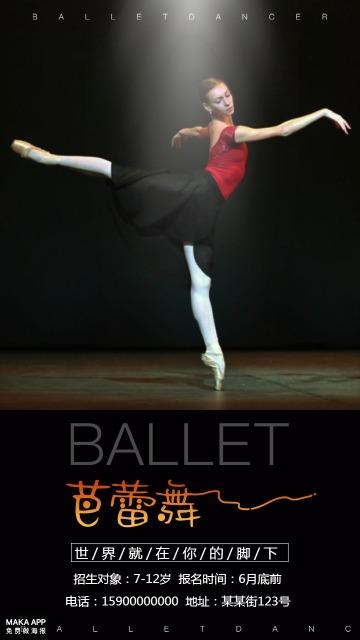 黑色时尚简约芭蕾舞培训招生海报
