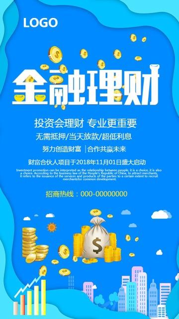 蓝色金融理财扁平风海报