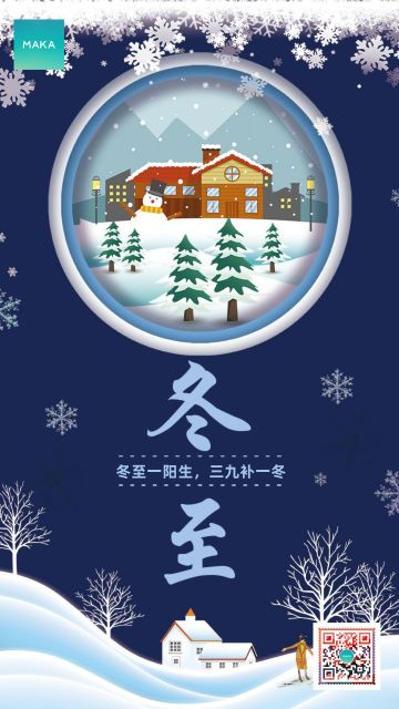 深蓝卡通二十四节气立冬海报