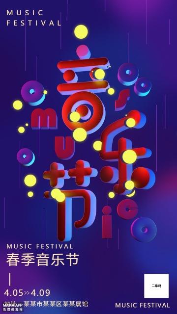 音乐节music海报
