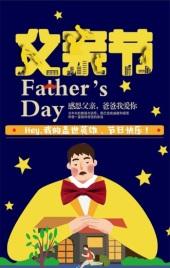 618感恩父亲节模板、祝福电子相册、父爱如山