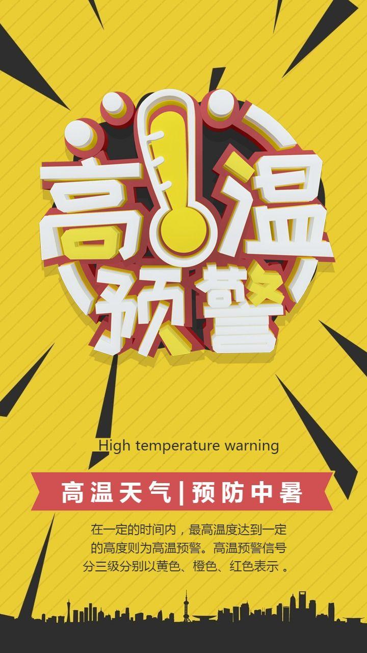 高温预警公益宣传海报