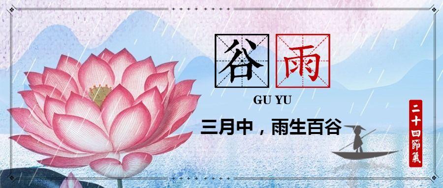简约文艺传统二十四节气谷雨微信公众号大图