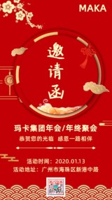 红色企业高端大气年会峰会发布会答谢会会议邀请函海报