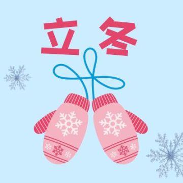 立冬二十四节气文化习俗民俗风俗企业宣传推广简约卡通微信公众号封面小图通用