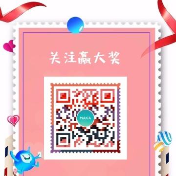 粉色简约扁平宣传营销方形二维码