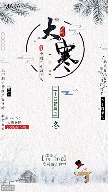 大寒海报,中国风二十四节气2018年节日贺卡祝福卡祝贺卡